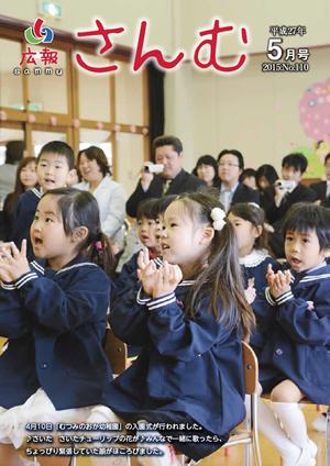 広報さんむ 2015年5月号