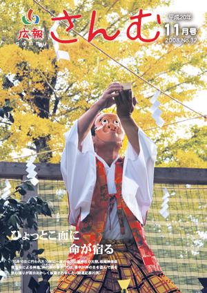 広報さんむ 2008年11月号
