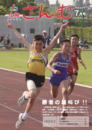 広報さんむ 2008年7月号