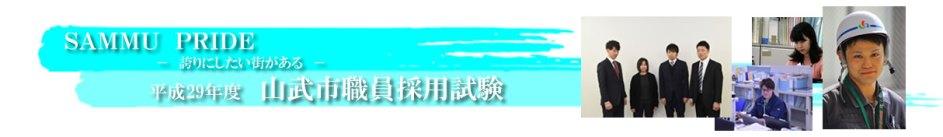 平成29年度山武市職員採用試験
