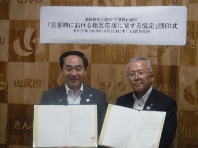 静岡県牧之原市との災害時相互応援協定の締結
