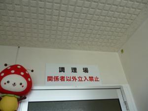 調理場入口の写真です