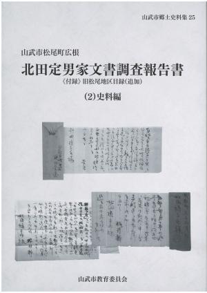 北田定男家文書調査報告書(2)史料編