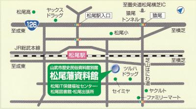 アクセスマップ(松尾藩資料館)