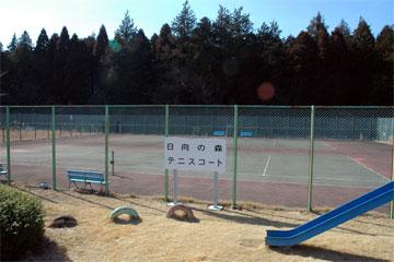 日向の森テニスコート