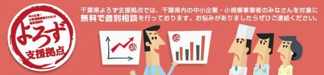 経営相談所 「よろず支援拠点」 (中小企業庁)