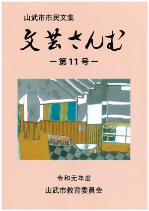 ≪文芸さんむ新刊発行≫第11号が完成しました!