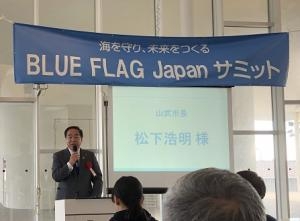 BLUE FLAG Japan サミット 2019 in 鎌倉02