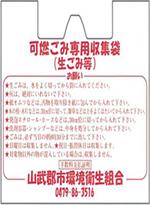 可燃ごみ専用収集袋(山武郡市環境衛生組合)