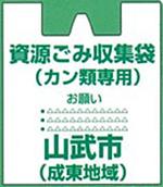資源ごみ収集袋(カン類専用)