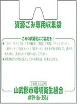 資源ごみ専用収集袋(山武郡市環境衛生組合)