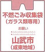 不燃ごみ収集袋(ガラス類専用)
