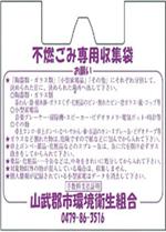 不燃ごみ専用収集袋(山武郡市環境衛生組合)