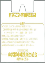 有害ごみ専用収集袋(山武郡市環境衛生組合)