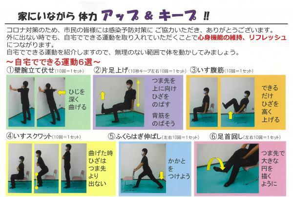 自宅でできる運動6選
