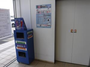 インクカートリッジ回収ボックス(松尾)