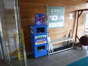 インクカートリッジ回収ボックス(山武)