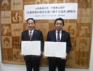 長井市 協定