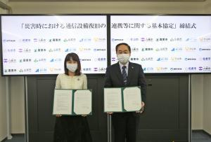 NTT 協定_1