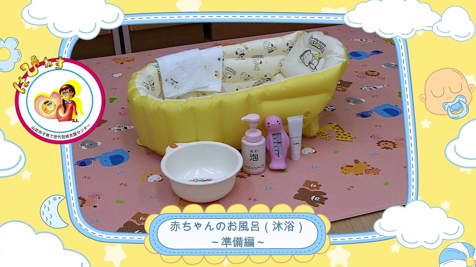 サムネイル画像「赤ちゃんのお風呂(沐浴)~準備編~」