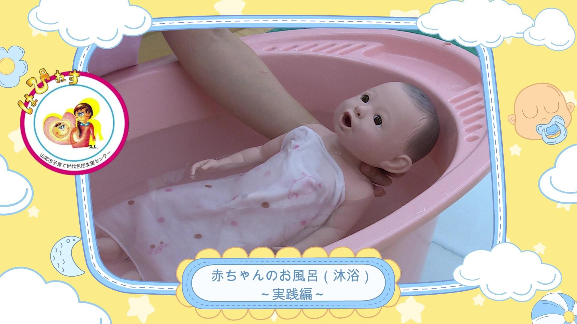 サムネイル画像「赤ちゃんのお風呂(沐浴)~実践編~」