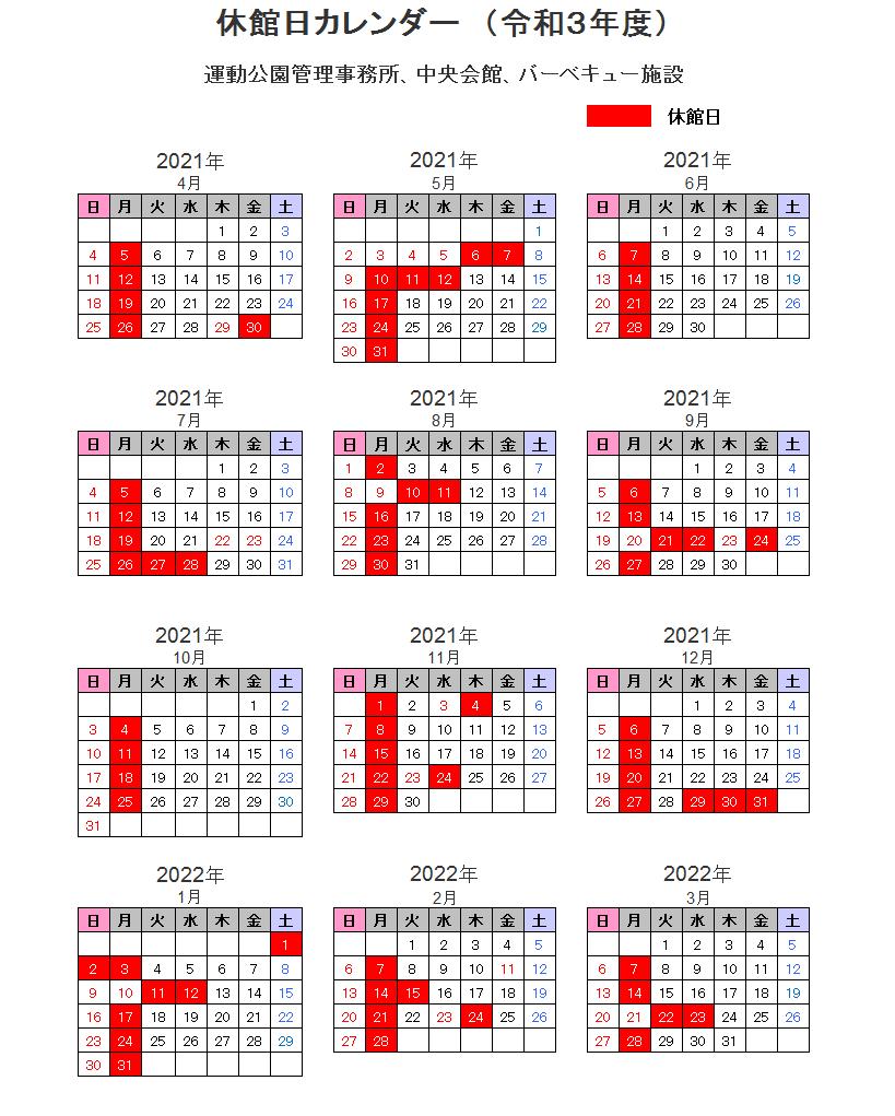 R3休館日カレンダー(令和3年度)