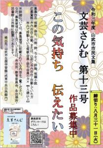 文芸さんむ13号ポスター