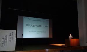 成東文化会館 防災講話1
