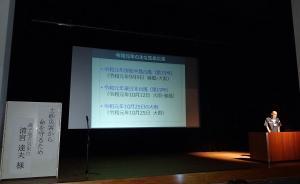 成東文化会館 防災講話2