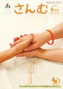 広報さんむ2021年9月号