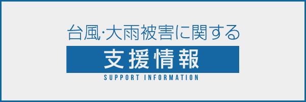 台風・大雨被害に関する支援情報
