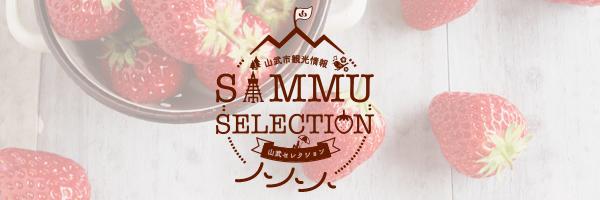 SAMMUセレクション-山武市観光情報-