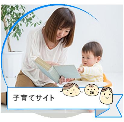 子育てサイト